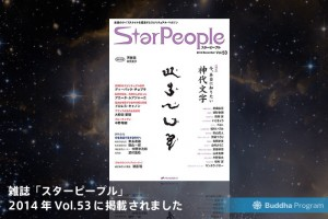 雑誌「スターピープル」 2014年Vol.53に掲載されました