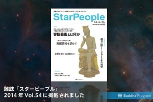 雑誌「スターピープル」 2014年Vol.54に掲載されました