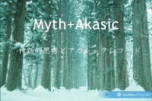 神話的思考とアカシックレコード