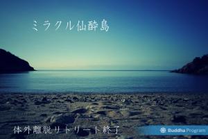 ミラクル仙酔島