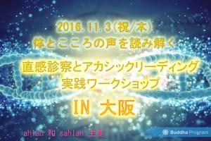 直感診察とアカシックリーディング実践ワークショップ IN 大阪
