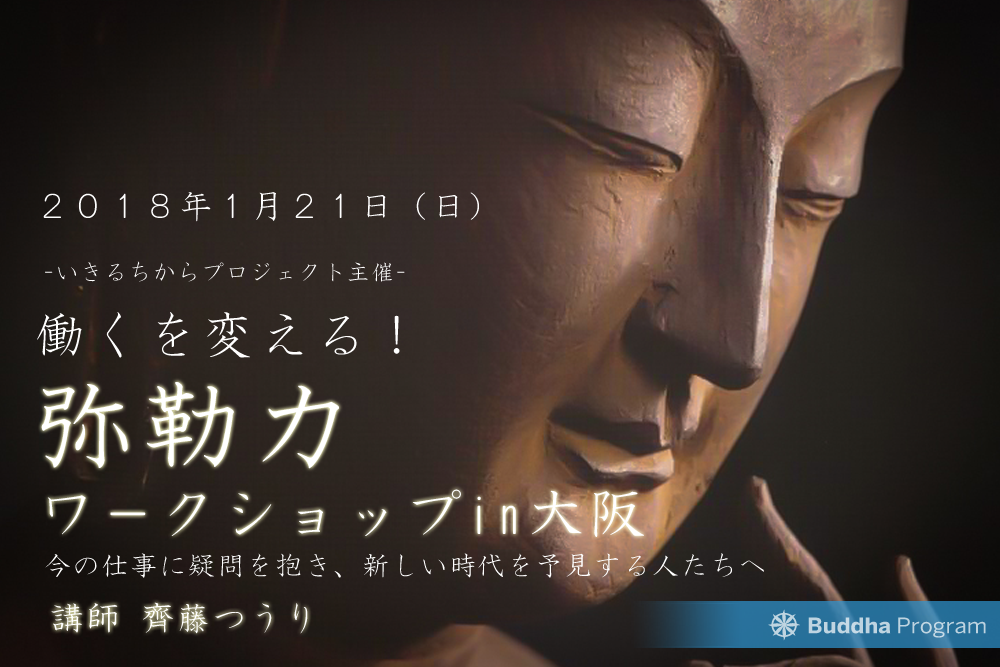 働くを変える!弥勒力ワークショップIN大阪。募集開始