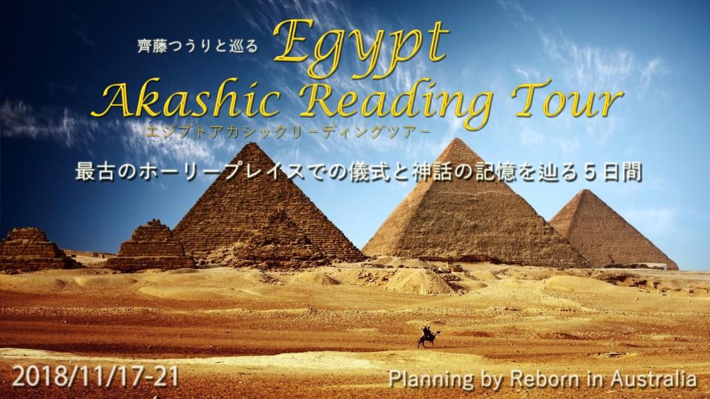 エジプトアカシックリ-ディングツア- 最古のホーリープレイスでの儀式と神話の記憶を辿る5日間