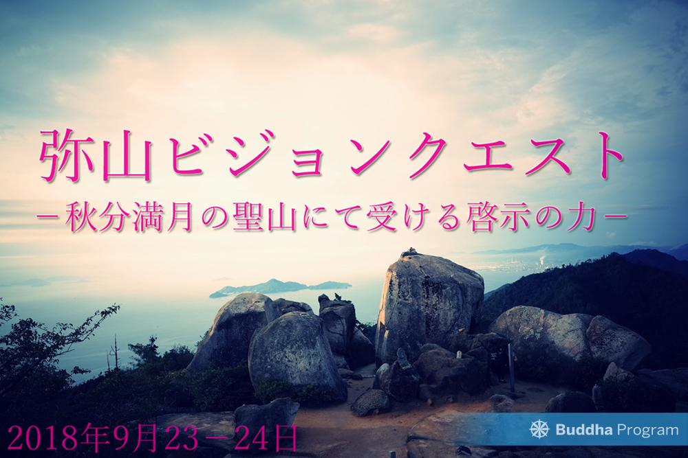 弥山ビジョンクエスト-秋分満月の聖山にて受ける啓示の力-