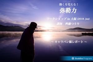 第一回 弥勒力ワークショップ(@大阪)キャラバン隊レポート!
