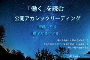 公開アカシックセッション「働く」を読む vol.1
