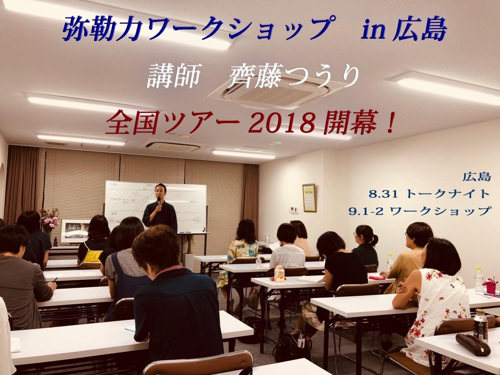 弥勒力ワークショップ全国ツアー幕開け!