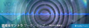読経&マントラワークショップ