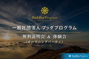 一般社団法人ブッダプログラム 無料説明会&体験会(オープニングパーティ)