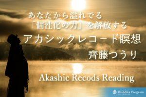 アカシックレコ-ド瞑想-あふれ出る個性化の力を解放する-