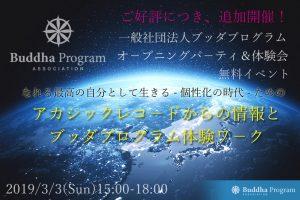 追加開催<br>一般社団法人ブッダプログラム設立記念 オ-プニングパ-ティ