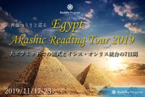 エジプトアカシックリ-ディングツア- 大ピラミッドでの儀式とイシス・オシリス統合の7日間