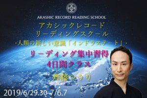 アカシックレコ-ド・リ-ディングスク-ル<br>リーディング集中習得4日間クラス