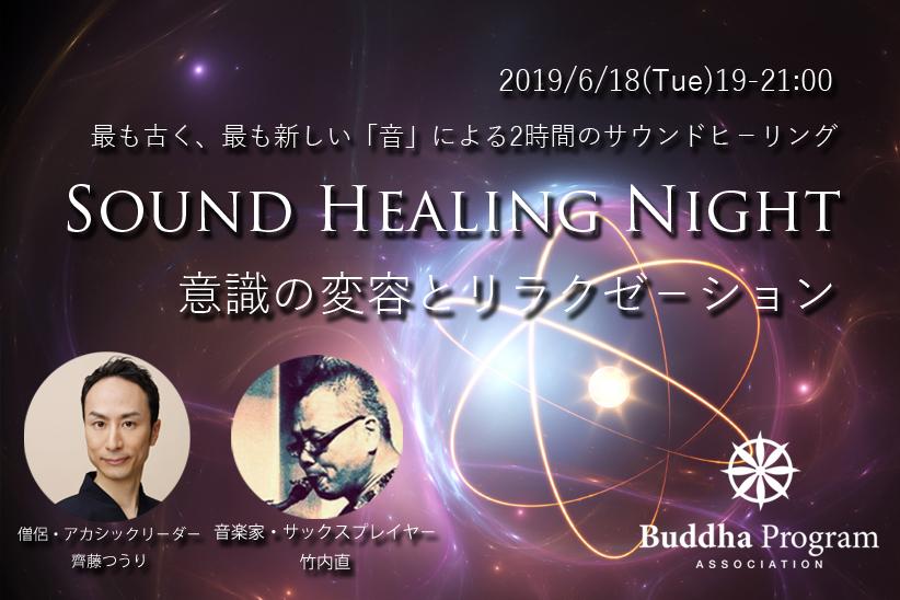 竹内直&齊藤つうり「サウンドヒーリング Night」<br>意識の変容とリラクゼ-ション