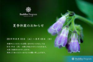 夏季休業(8月10日〜8月18日)のお知らせ