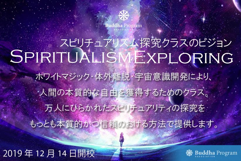 人間の本質的な自由を獲得する <br>【スピリチュアリズム探究クラス】のビジョン