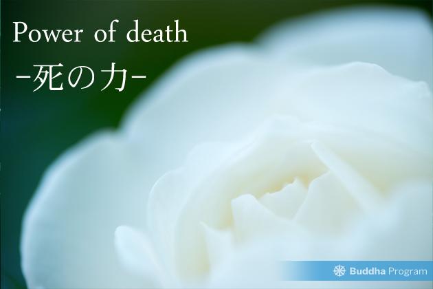 生きるは右足。死ぬは左足。