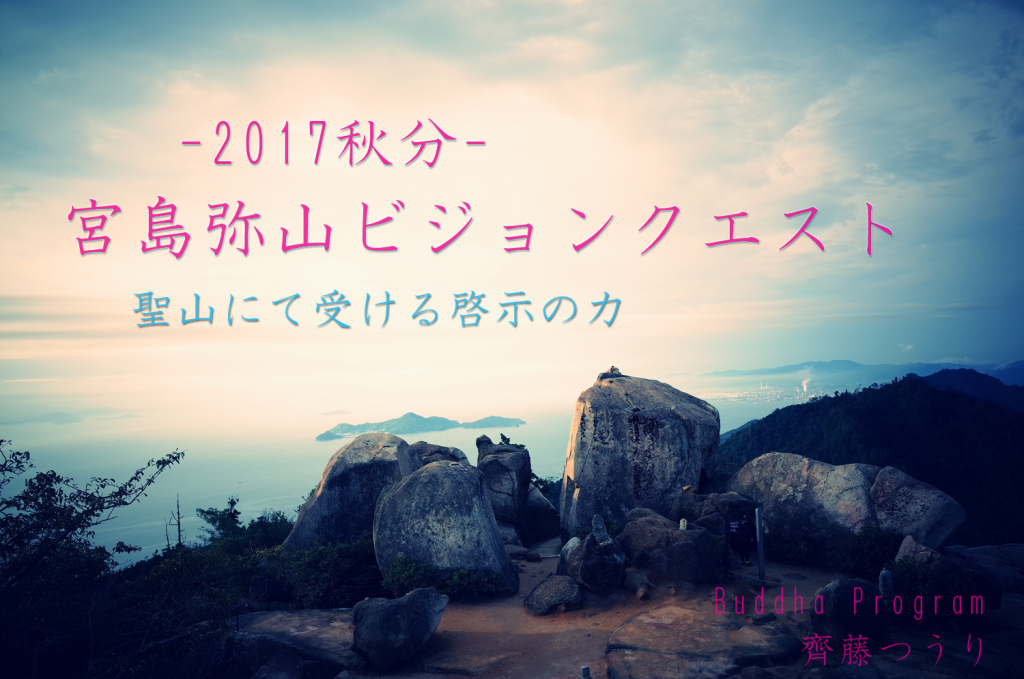 弥山ビジョンクエスト2017アンケート結果