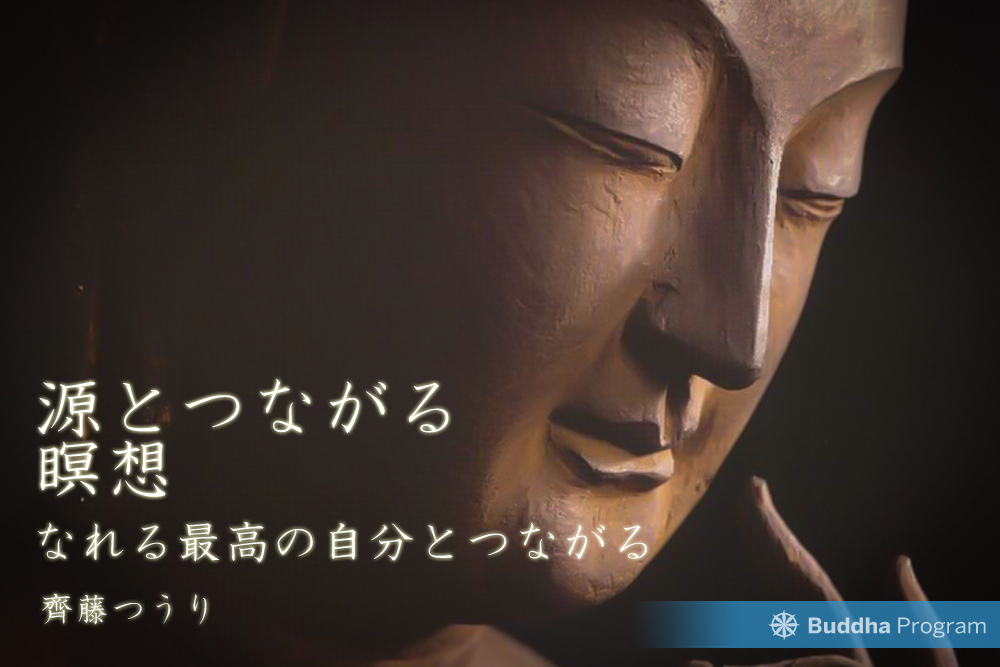 源とつながる瞑想-なれる最高の自分=マスタ-とつながるため-