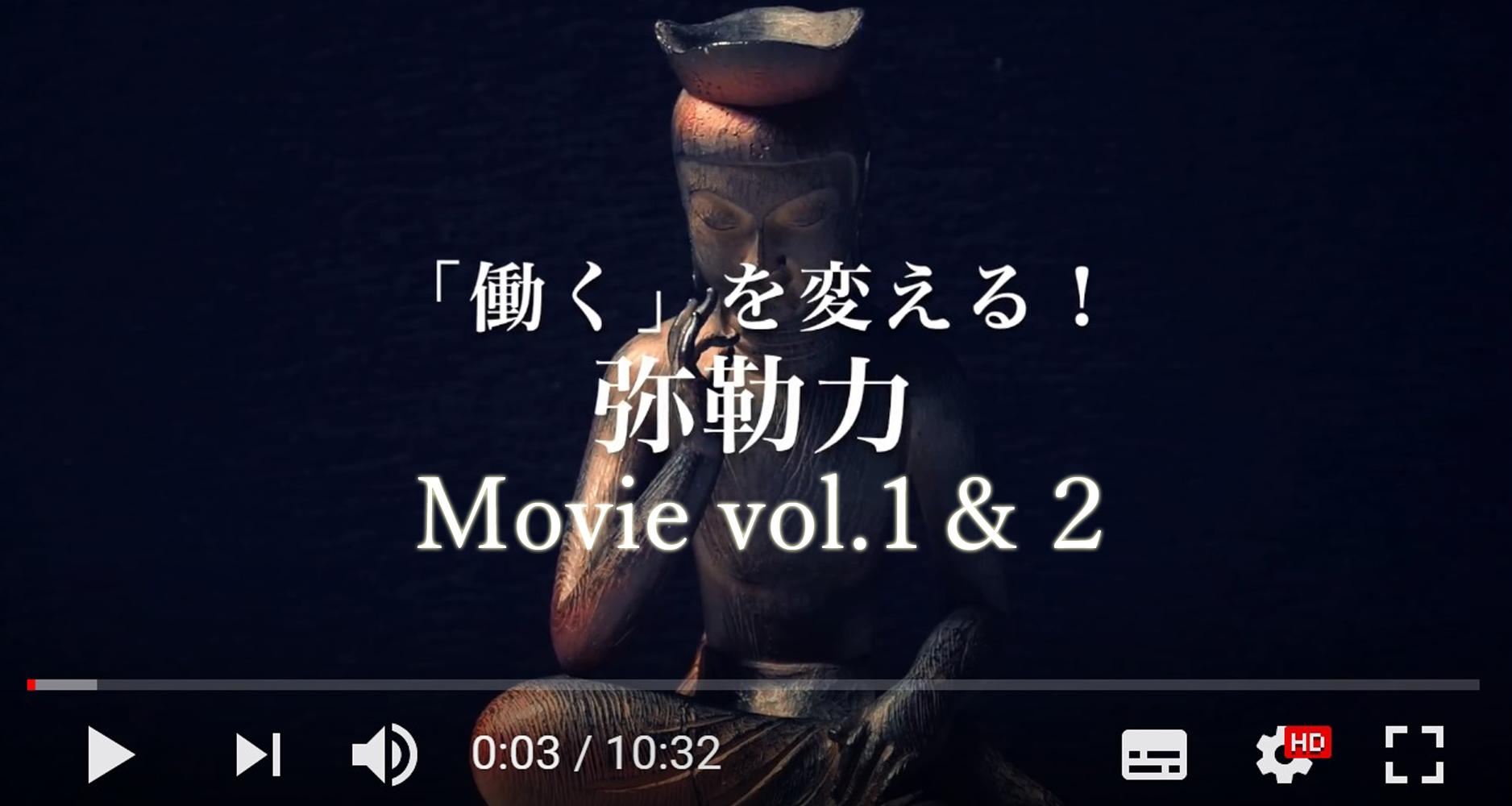 弥勒力動画vol.1&2公開-外側の価値から、内側の価値へ-
