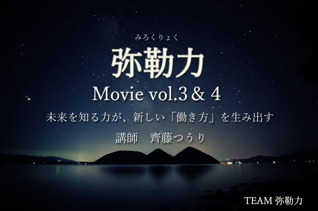 未来を知る力が、新しい仕事を生み出す-弥勒力movie3&4公開