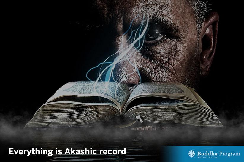 世界中で見られるアカシックレコード