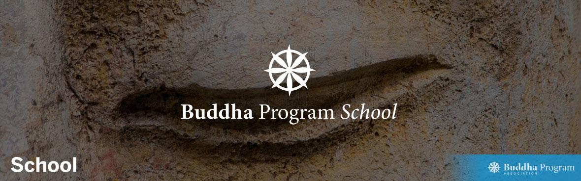 ブッダプログラムスクール2020