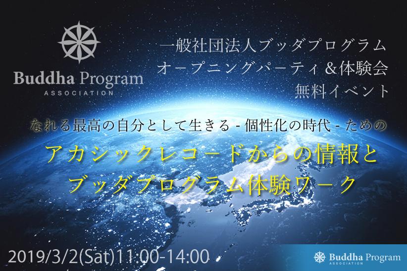 2019年3月2日(土)開催<br>一般社団法人ブッダプログラム設立記念 オ-プニングパ-ティ