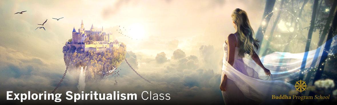 スピリチュアリズム探求 クラス
