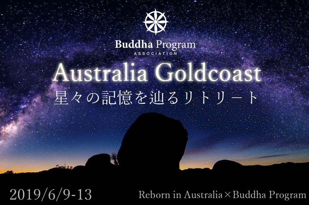満席。星々の記憶を辿るリトリ-ト Buddha Program x Reborn in Australia
