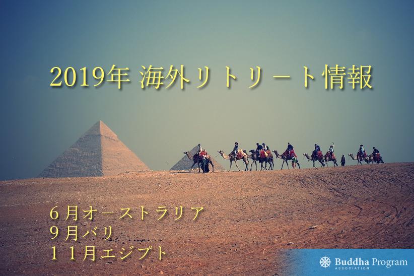 2019年ブッダプログラム海外リトリ-ト スケジュ-ル情報