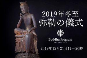 2019年冬至「弥勒の儀式」