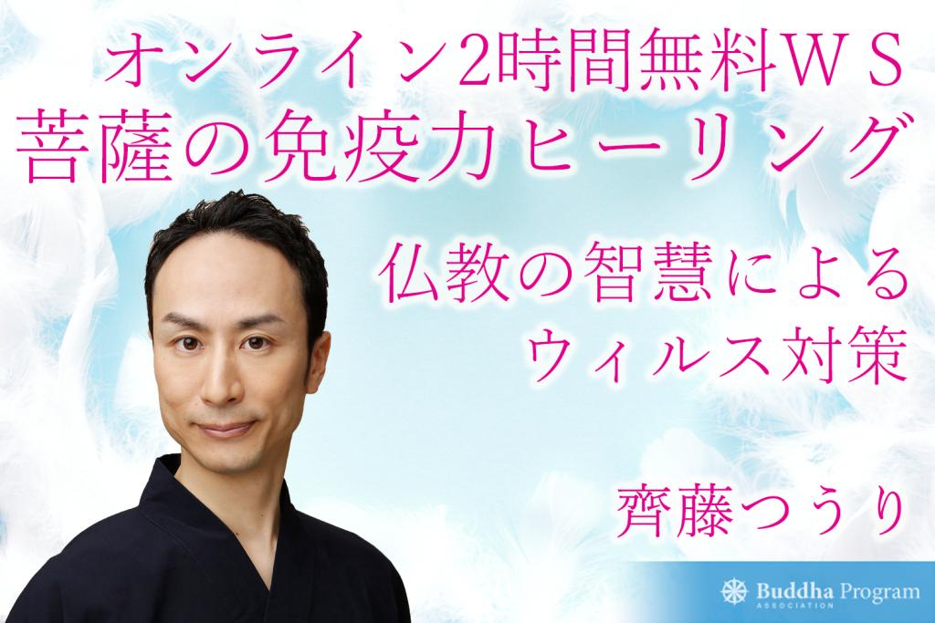 【一般公開】菩薩の免疫力ヒーリング オンライン無料WS