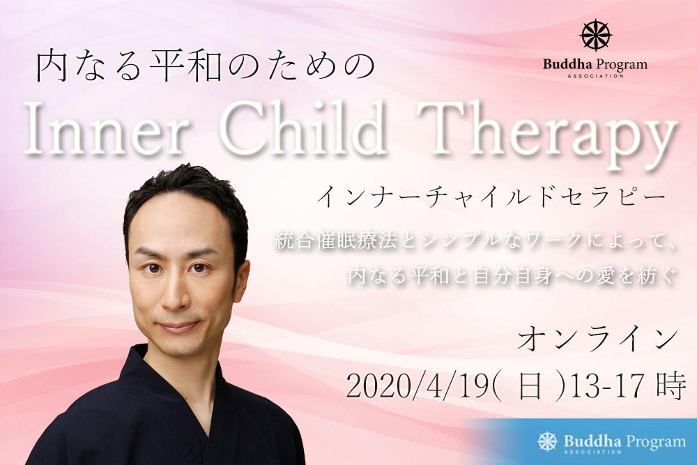 齊藤つうり【内なる平和のためのインナーチャイルドセラピー】