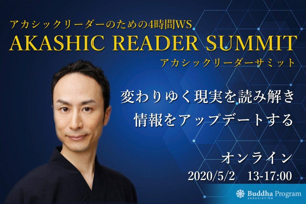 齊藤つうり【アカシックリーダーサミット】