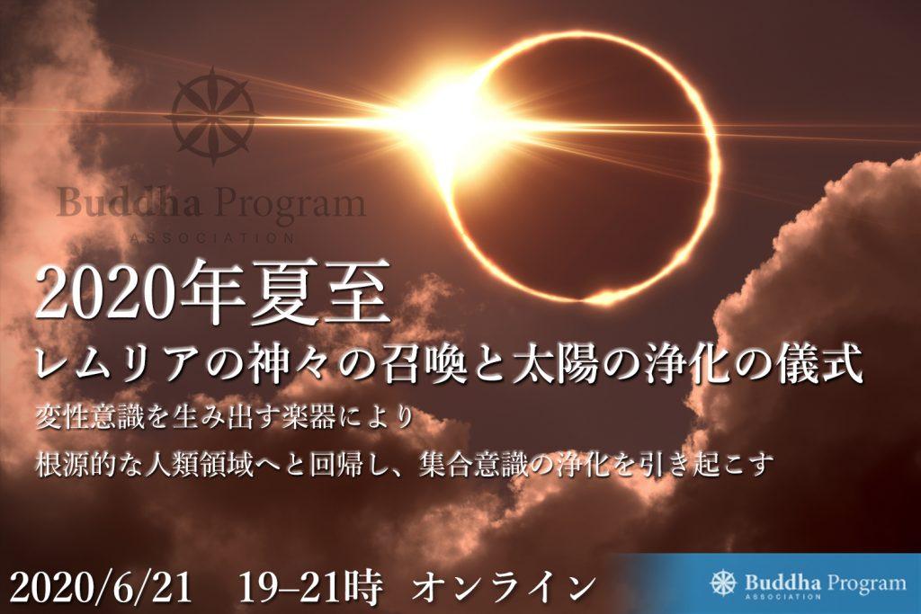2020年夏至「レムリアの神々の召喚と太陽の浄化の儀式」