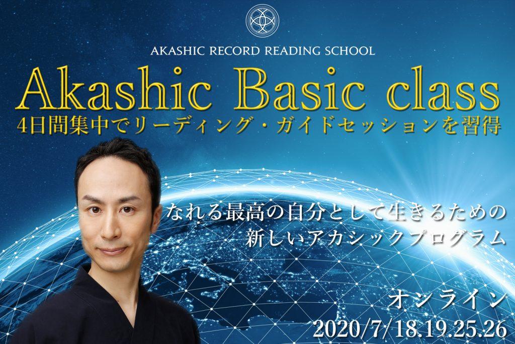 アカシックベーシッククラス4日間 2020年7月開催