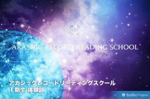 アカシックレコード・リーディングスクール1期生 体験談