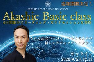 アカシックベーシッククラス4日間 2020年9月開催