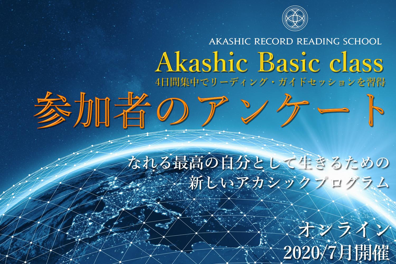 アカシックベーシッククラス4日間(2020年7月開催)アンケート集計