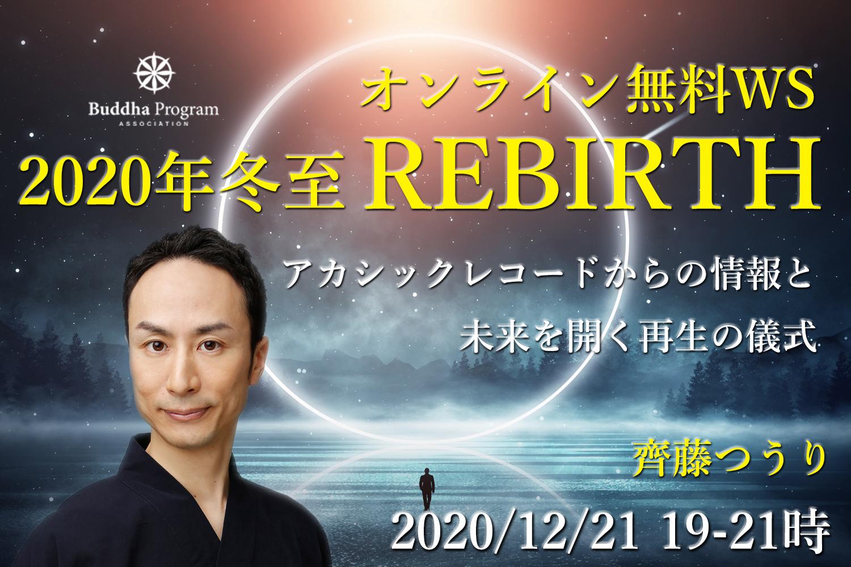 2020年冬至【REBIERTH】無料オンラインWS アカシックレコードからの情報と未来を開く再生の儀式